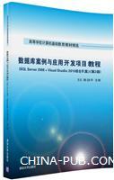数据库案例与应用开发项目教程(SQL Server 2008 + Visual Studio 2010综合开发)(第2版)