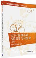 大学计算机基础实验指导与习题集(第4版)