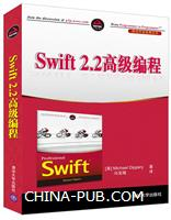 Swift 2.2高级编程