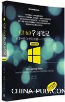 C#6.0学习笔记――从第一行C#代码到第一个项目设计(全程视频课堂)