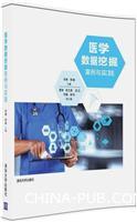 医学数据挖掘案例与实践