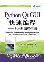 Python Qt GUI快速编程――PyQt编程指南