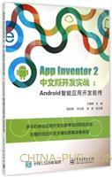 App Inventor 2 中文版开发实战-- Android智能应用开发前传