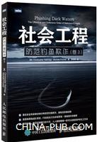 社会工程 卷3:防范钓鱼欺诈
