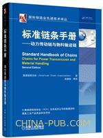 标准链条手册――动力传动链与物料输送链