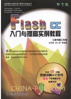 Flash  CC 中文版入门与提高实例教程