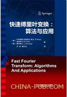 快速傅里叶变换:算法与应用