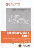 工程机械装配与调试工(装载机)