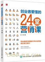 创业者要懂的24堂营销课