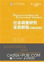 社会调查研究实务教程――基于SPSS 20