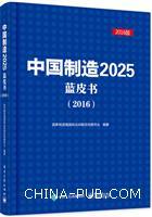 中国制造2025蓝皮书(2016)
