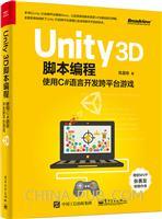 Unity 3D脚本编程――使用C#语言开发跨平台游戏