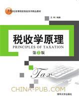 税收学原理(第3版)