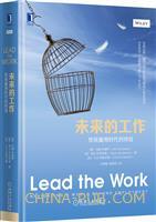 未来的工作:传统雇用时代的终结(精装)