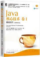 Java核心技术 卷Ⅰ 基础知识(原书第10版)