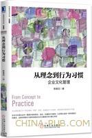(特价书)从理念到行为习惯:企业文化管理(珍藏版)