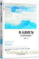 (特价书)冬天的作为:企业如何逆境增长(修订版)