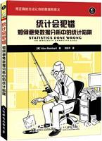 统计会犯错 如何避免数据分析中的统计陷阱