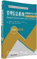 管理信息系统:管理数字化公司(全球版・第12版)