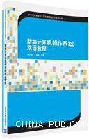新编计算机操作系统双语教程