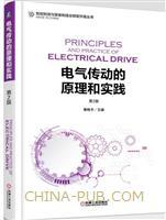电气传动的原理和实践 第2版