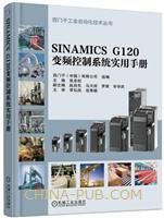 SINAMICS G120变频控制系统实用手册