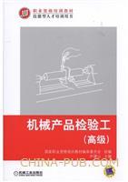 机械产品检验工(高级)