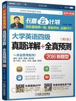 大学英语四级真题详解+全真预测(APP+PC版)第2版