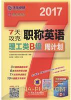 7天攻克职称英语周计划 理工类B级 第2版