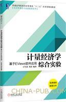 计量经济学综合实验:基于EViews软件应用