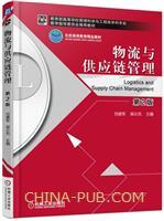 物流与供应链管理  第2版