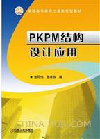 PKPM结构设计应用