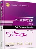 汽车配件与营销 第2版