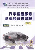 汽车售后服务企业经营与管理第2版