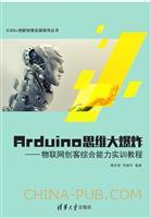 Arduino思维大爆炸――物联网创客综合能力实训教程