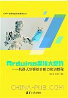 Arduino思维大爆炸――机器人创客综合能力实训教程