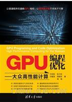 GPU编程与优化――大众高性能计算