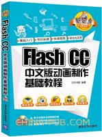Flash CC 中文版动画制作基础教程(配光盘)