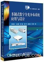 多制式数字全光分布系统应用与设计