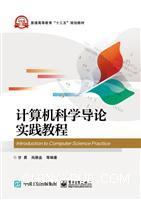 计算机科学导论实践教程
