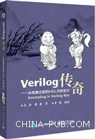 Verilog传奇――从电路出发的HDL代码设计