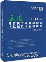 2017年计算机专业基础综合考试最后8套模拟题