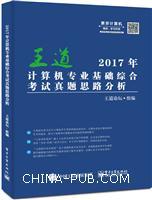2017年计算机专业基础综合考试真题思路分析