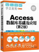 Access 数据库基础及应用(第2版)