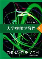 大学物理学简程(下)