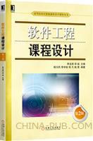 (特价书)软件工程课程设计(第2版)