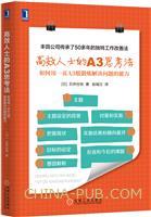 高效人士的A3思考法:如何用一页A3纸锻炼解决问题的能力