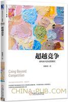 (特价书)超越竞争:微利时代的经营模式(修订版)