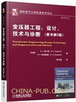 变压器工程:设计、技术与诊断(原书第2版)