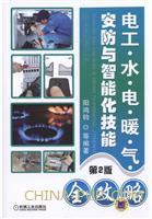 电工・水・电・暖・气・安防与智能化技能全攻略 第2版